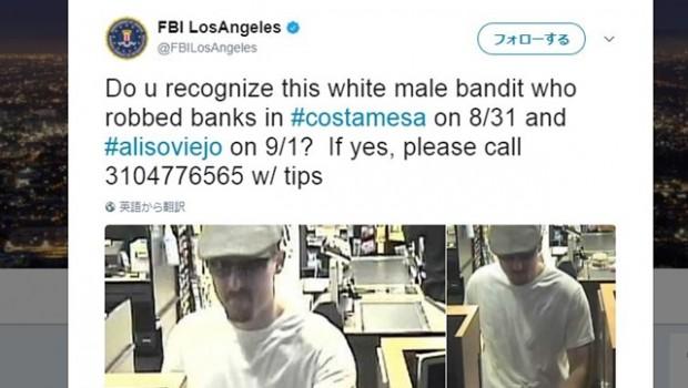 クレイ・トンプソン FBI