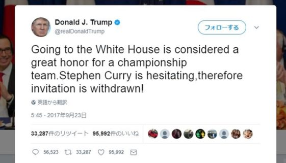 ウォリアーズ ホワイトハウス